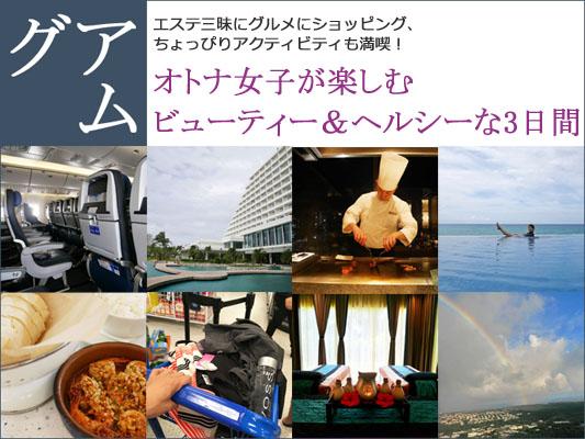 オトナ女子が楽しむビューティー&ヘルシーなグアム旅 2泊3日モデルコース グアム 旅行記