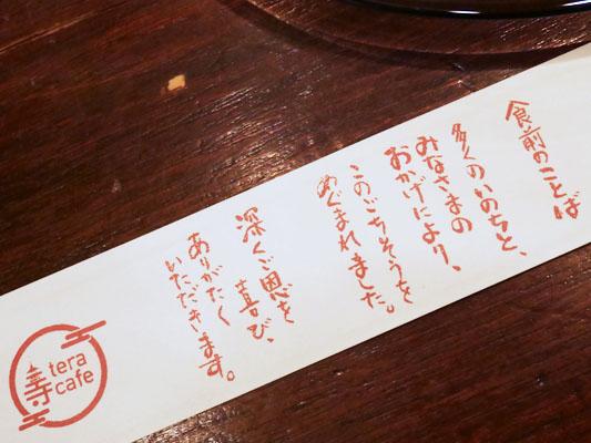 寺カフェ 口コミ ブログ
