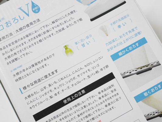 和田商店「プロおろしV」使い方 口コミ ブログ
