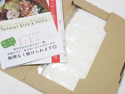 Natural RICE&PASTA×DIDYCO 糖質制限 白米が食べたい