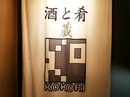 神田 料理が美味しい居酒屋 蔵KOKORI 女子会