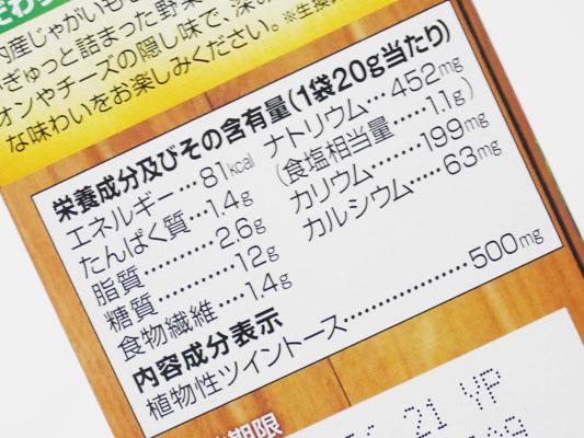 ファンケル「本搾り青汁 こだわりポタージュ」栄養成分 カロリー 糖質量