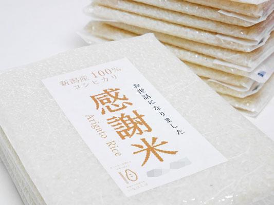 いなほんぽ 真空米 感謝米 用途 口コミ ブログ