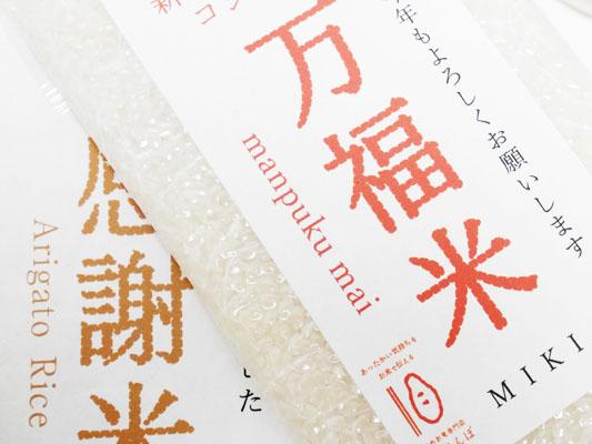 いなほんぽ 真空米シリーズ オリジナルラベル 口コミ ブログ