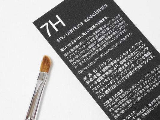 プロ仕様 シュウ ウエムラリップブラシ 7H 口コミ ブログ