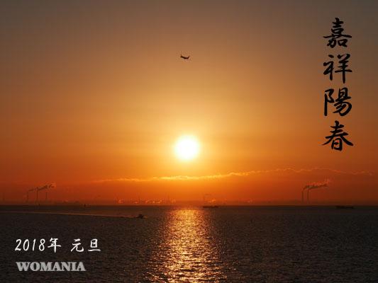新年挨拶 嘉祥陽春