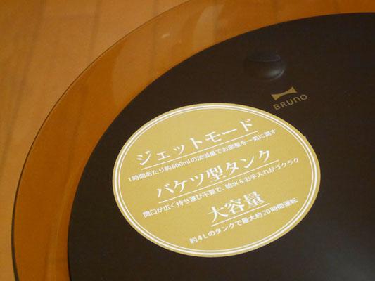 ブルーノ 大容量超音波加湿器 性能 特徴 値段