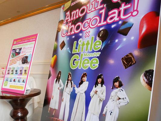リトルグリーモンスター 限定チョコレート 購入