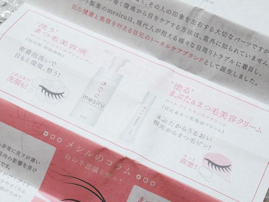 ロート製薬 mesiru メシル ラインナップ 種類