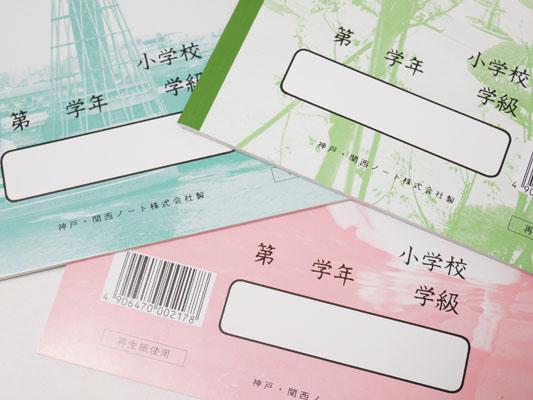 神戸ノート 神戸限定 お菓子以外のお土産
