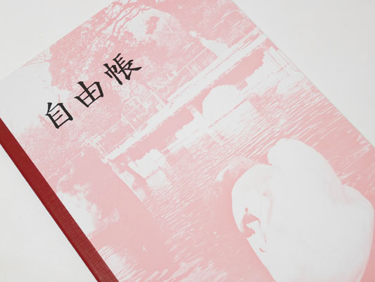 神戸 学習帳 関西ノート 神戸ノート 種類 自由帳