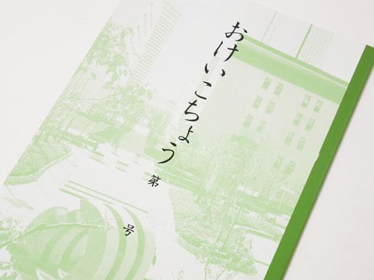 神戸ノート おけいこちょう 何に使う? 表紙