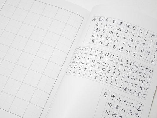 神戸ノート おけいこちょう 書き方練習帳 中身