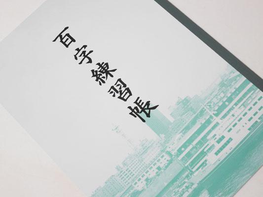 神戸ノート 神戸限定 百字練習帳 表紙