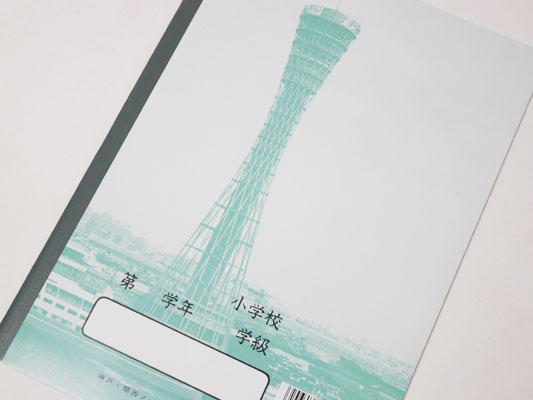 神戸ノート 神戸限定 百字練習帳 裏表紙 神戸ポートタワー