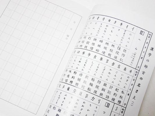 神戸ノート 神戸限定 百字練習帳 中身