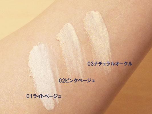 ニールズヤード ミネラルファンデーション 肌のせ 日本人の肌 色選び