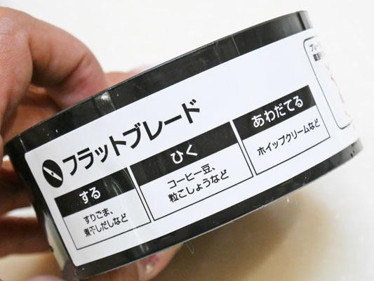 「マジックブレット デラックス」摺る、挽く、泡立てる フラットブレード