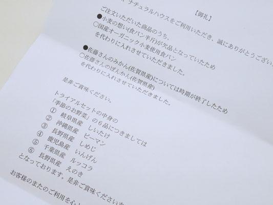 表参道 オーガニック食材 ナチュラルハウス トライアルセット 内容