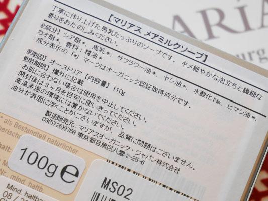 マリアスオーガニック メアミルクソープ 原材料 成分表示
