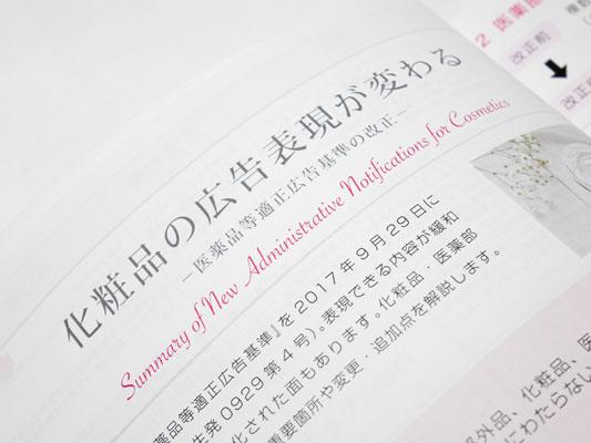 日本化粧品検定協会 会報誌