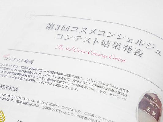 日本化粧品検定協会 コスメコンシェルジュコンテスト