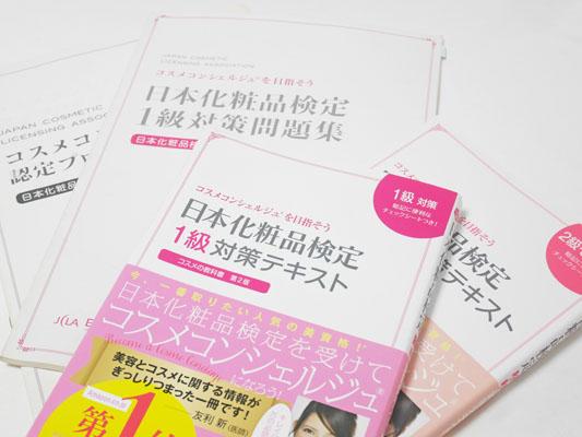 日本化粧品検定受験対策 勉強方法
