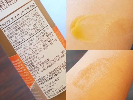 桜子インターナショナル マリアスオーガニックセミナー ビオサンケアオイル