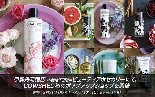 COWSHED(カウシェッド)店舗 期間限定ポップアップショップ 新宿伊勢丹