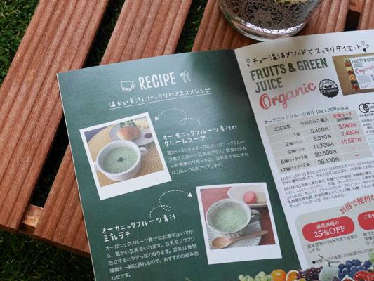 オーガニックフルーツ青汁 アレンジレシピ