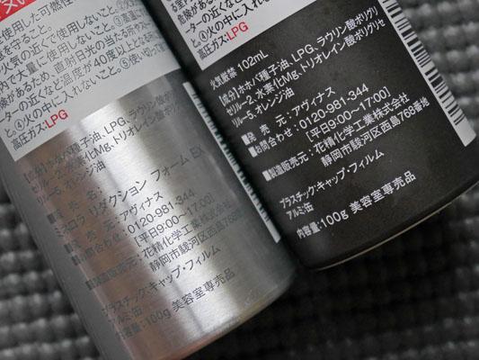 ミネコラ リダクションフォーム エクストラ 成分