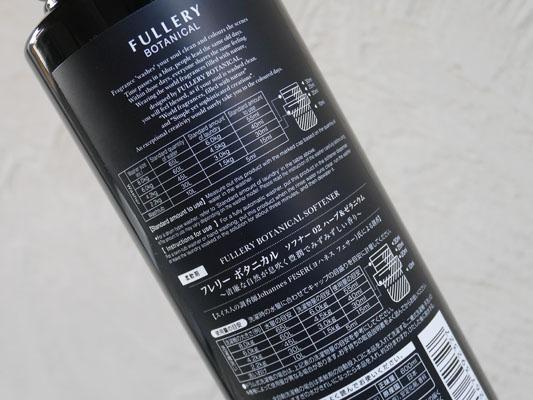 FULLERY BOTANICAL(フレリーボタニカル)香りの強さ