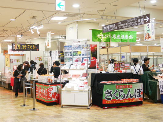 日本橋高島屋 山形物産展 やまがた展 やまがた鳳凰倶楽部