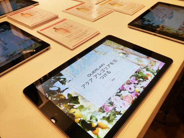 ゲラン アクア アレゴリア iPad 香り診断