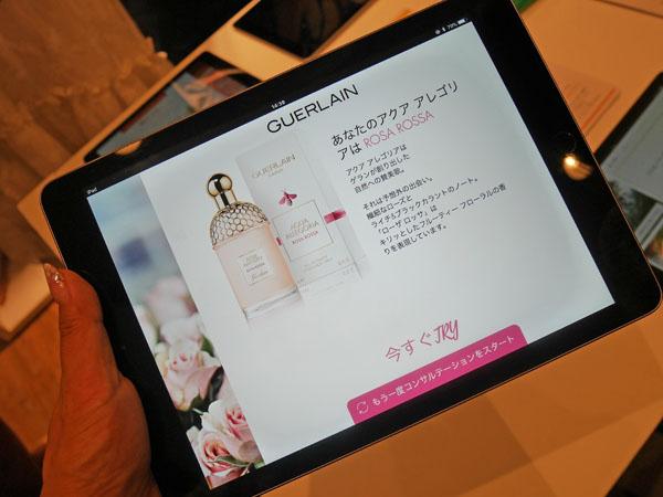 ゲラン アクア アレゴリア iPad 香り診断 結果