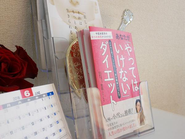 BHY 表参道 イン先生の本 やってはいけないダイエット