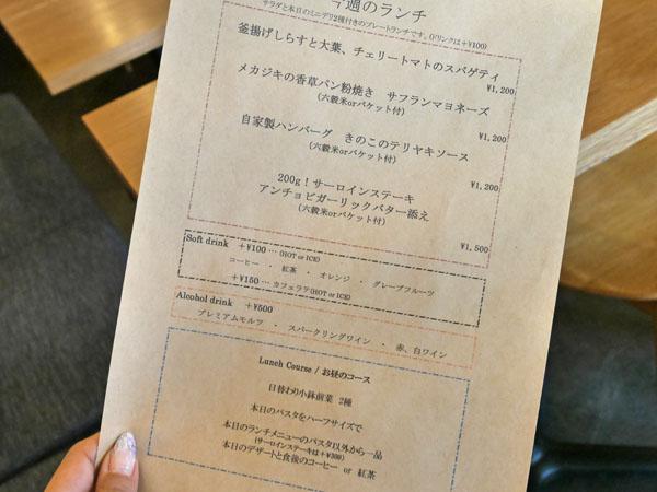 表参道 骨董通り YPSILON Aoyama(イプシロン青山)今週のランチ