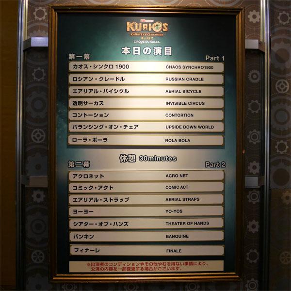 シルク・ドゥ・ソレイユ「KURIOS(キュリオス)」演目リスト