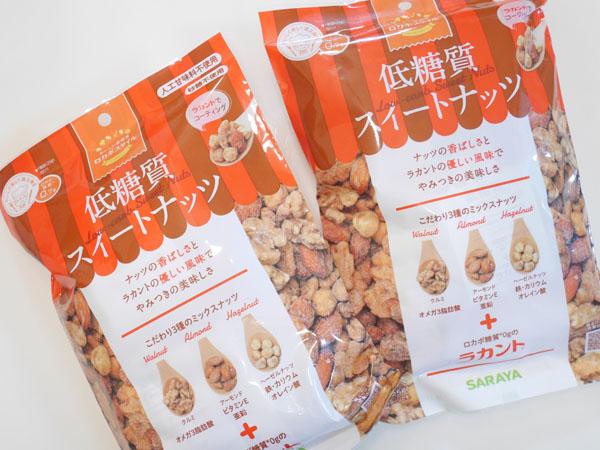素焼きじゃないナッツ 美味しい サラヤ ブログ レポ