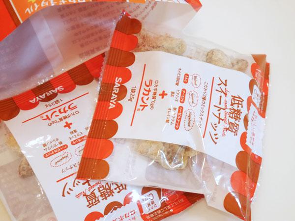 サラヤ ロカボスタイル 低糖質スイートナッツ 口コミ ブログ レポ