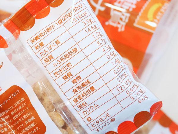 サラヤ ロカボスタイル 低糖質スイートナッツ カロリー 糖質量