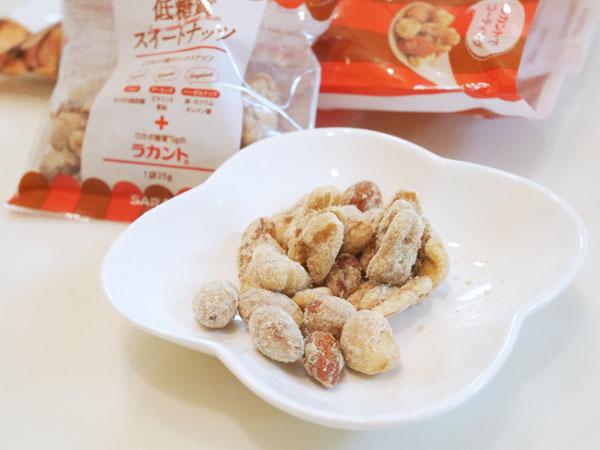 サラヤ ロカボスタイル 低糖質スイートナッツ 種類 味 ブログレポ
