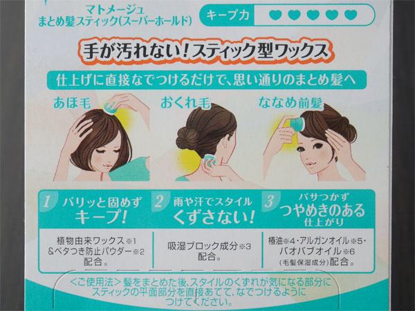 ウテナ マトメージュ まとめ髪スティック 使い方