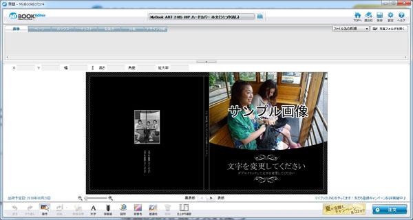 アスカネット フォトブック マイブック ソフト