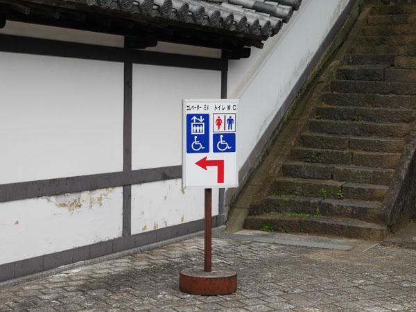 成田山新勝寺 バリアフリー エレベーター