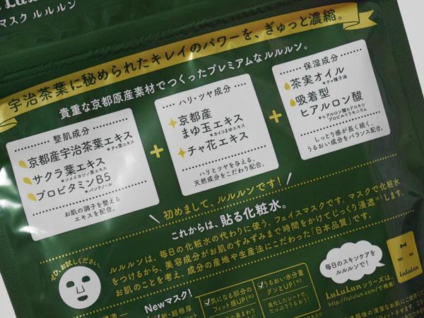 関西のお土産 京都のプレミアムルルルン 成分
