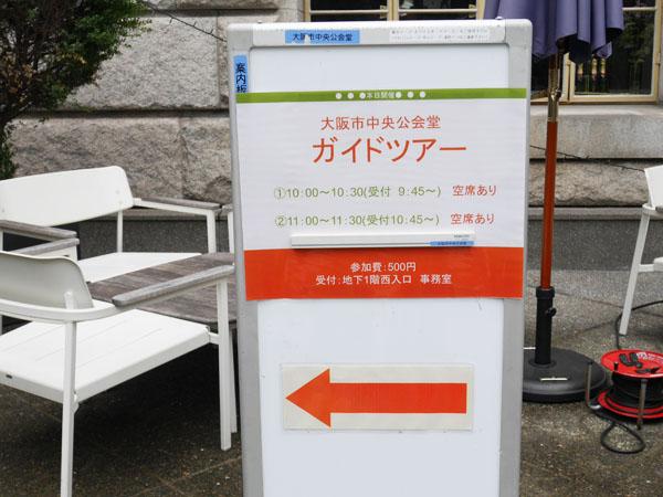大阪市中央公会堂 ガイドツアー 当日申し込み