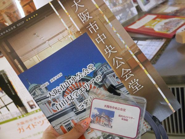 大阪市中央公会堂 ガイドツアー 受付