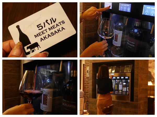 赤坂見附 肉バル Meet Meats 5バル ワインはセルフスタイル