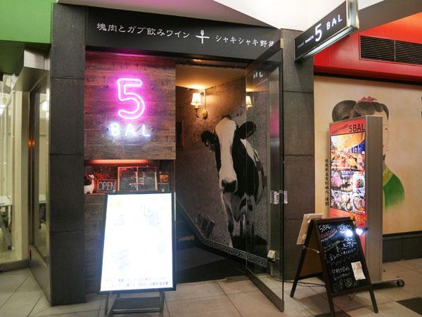 Meet Meats 5バル 赤坂店 口コミ レポート